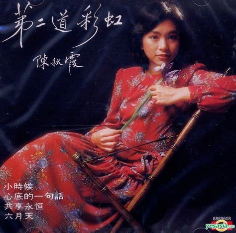 Cd Second Original yesasia second rainbow original album reissue cd chelsia chan universal hong kong