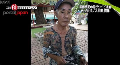 tattoo cu ng yakuza ng dahil sa tattoo nahuli ng thai police ang japanese