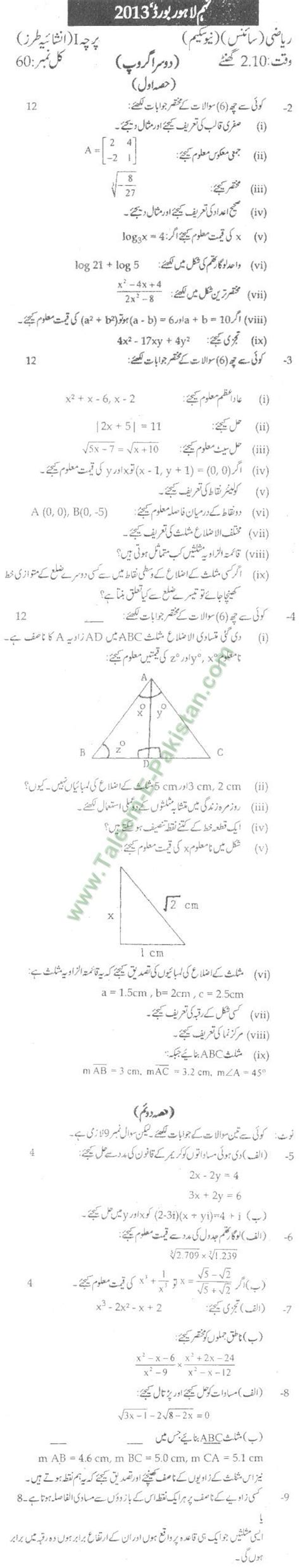lahore board 10th class math old paper last 5 year old math past papers 9th class lahore board 2013 pakistan