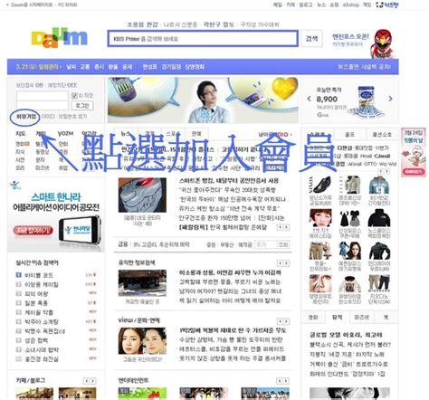 email naver com korea mail 註冊韓國第二大入口網站daum 立即開通個人免費韓國e mail信箱 索尼客x空間