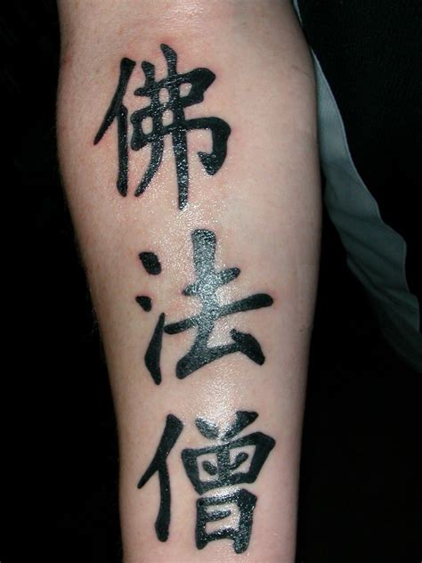 chinese design tattoos 20 cool tattoos ideas the xerxes