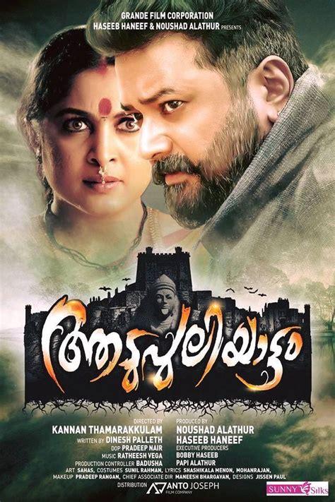 malayalam film lion songs free download download aadupuliyattam 2016 malayalam movie mp3 songs