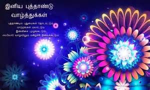tamil puthandu happy tamil new year 2016 greetings hd photos wishes results live