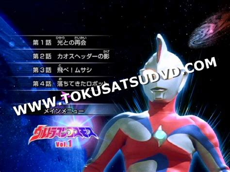 video film ultraman cosmos ultraman cosmos the first contact movie