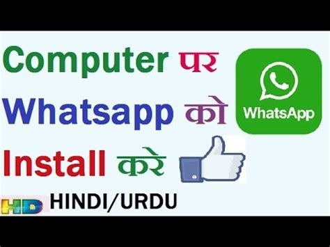 tutorial download whatsapp how to install and use whatsapp on pc in hindi urdu full