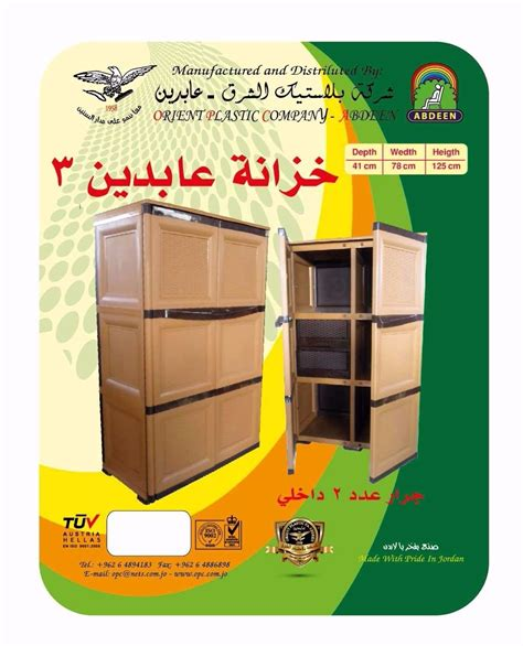 polymer cabinets for sale هلا بازار for sale plastic cabinets different colors and