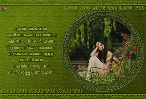 miss you quotes in malayalam 590 x