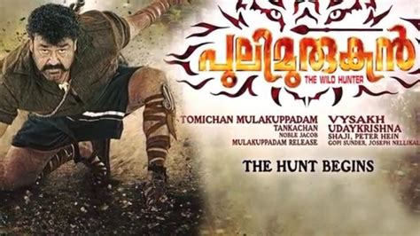 puli film one day collection mohanlal puli murugan movie first day 1st day
