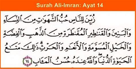 bacaan al qur an yang indah surat al fajr amalan ayat al qur an agar selalu dirindu kekasih pasangan