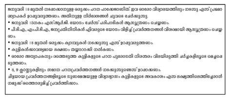 Kerala Mba Syllabus 2016 by A Webspace 4 Kerala Syllabus Teachers