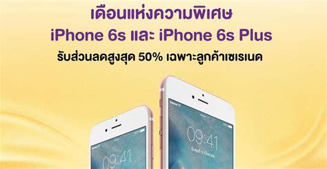 ส ทธ พ เศษล กค า ais serenade ร บส วนลด 50 ซ อ iphone 6s ในราคาเพ ยง 13 450 บาท flashfly dot net