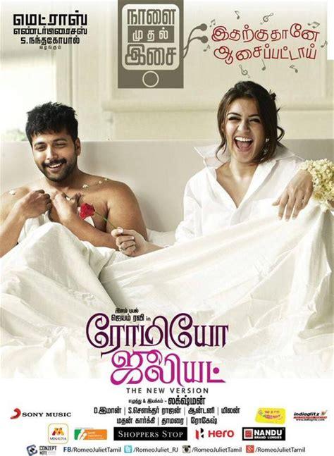 theme music of romeo juliet tamil movie romeo juliet audio from tomorrow tamil movie music