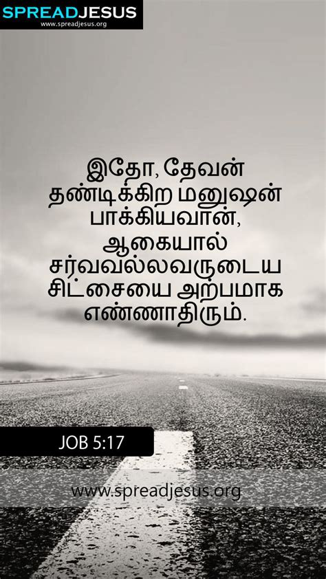 Christian Online Jobs Work From Home - bible quotes in tamil tamil bible quotes