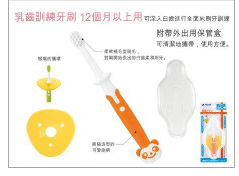 Richell Toothbrush 1 richell toothbrush 12m new babyonline