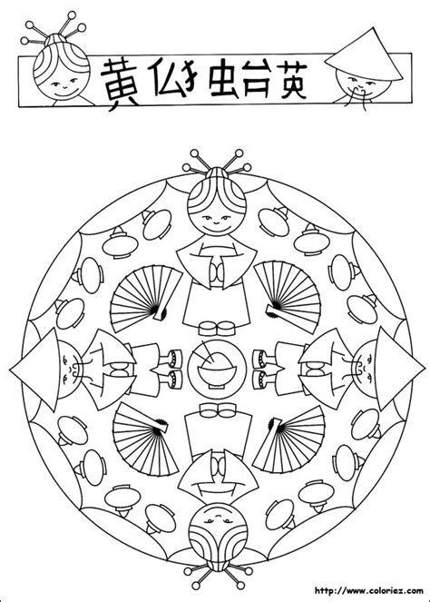 imagenes de mandalas japoneses coloriage mandala du japon