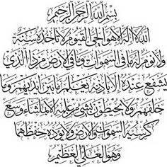 Wall Decor Kaligrafi Al Fatihah ayat kursi quran traditional style modern arabic