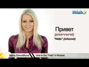 how to ask quot do you speak quot in russian
