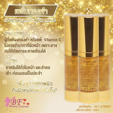 Serum Vitamin C Gold gold serum plus vit c by forever thailand best selling products shopping