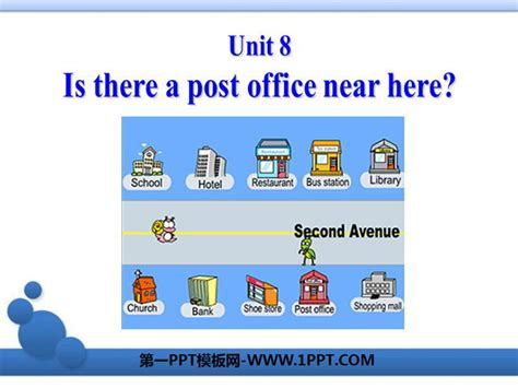 is there a post office near here ppt课件3 第一ppt