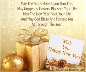 Free greetings for happy new year 2017 sms messages amp quotes in