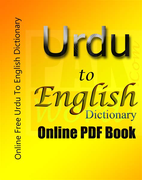 dictionary to urdu meaning dictionary 2015 book pakword