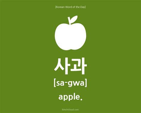 apple korea how to say apple in korean kimchi cloud