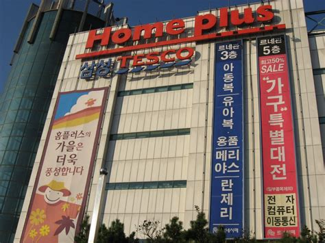 home plus in south korea