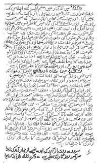 Allama Iqbal Essay In For Class 4 by Essay Urdu Allama Iqbal