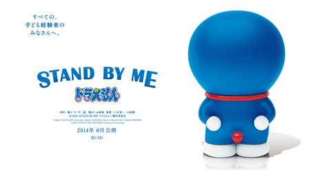 stand by me doraemon film doraemon 3d cg 2014 personal 壁紙ダウンロード 映画 stand by me ドラえもん 公式サイト