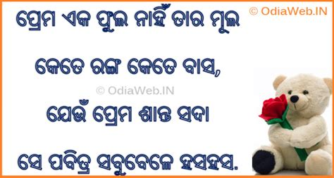 Letter Odia Song Www Odia Dhoka Photo In Check Out Www Odia Dhoka Photo In Cntravel