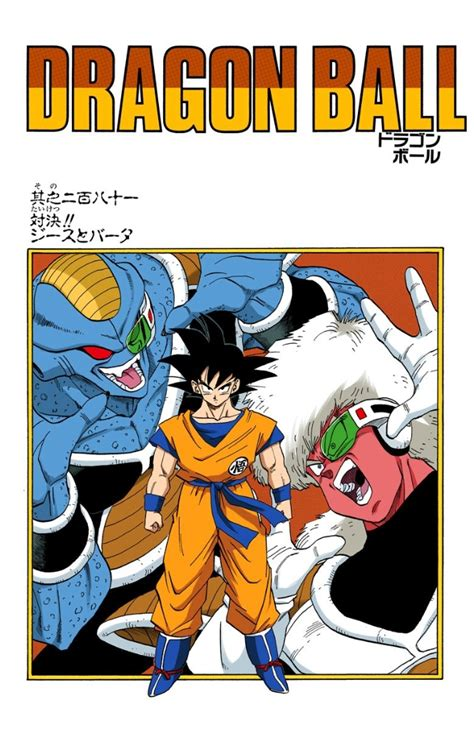 cellular manufacturing wikis the full wiki image dbfcm 281 jpg dragon ball wiki fandom powered