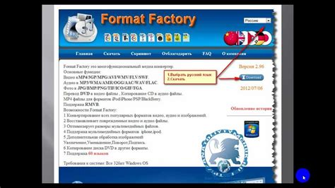 youtube format factory format factory коротко как установить и пользоваться