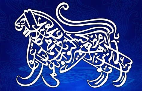 Seni Kaligrafi Islam seni kaligrafi portal islam