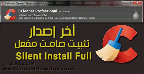 ccleaner quiet install سي كلينراخر إصدار تثبيت صامت مفعل ccleaner pro 4 14 4707