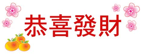 new year greetings words in cantonese 20 common new year phrases and how to pronounce