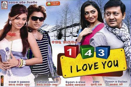 odia    love  song  odia movies