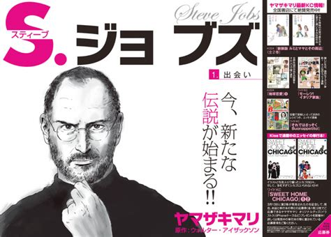 steve jobs biography chapter list preview the first chapter of the official steve jobs manga