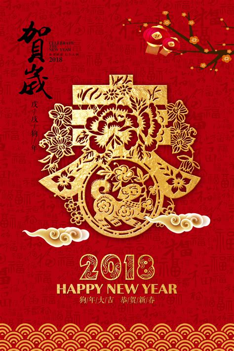 new year design psd new year greeting words wedding card inserts wording