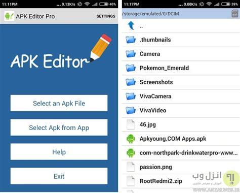 how to edit android apk آموزش ویرایش و دستکاری برنامه های apk اندروید در گوشی شما پی سی ایران