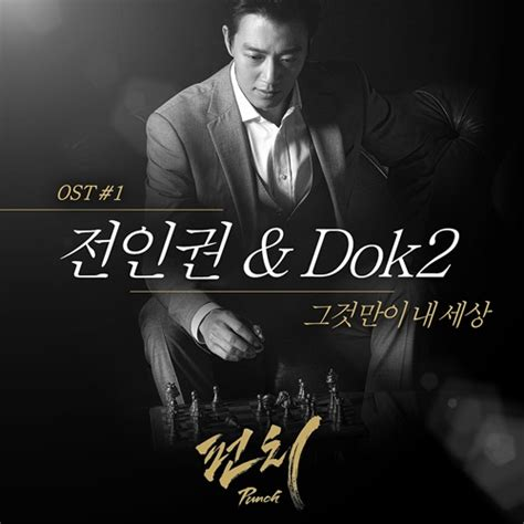 New Korean Pounch bntnews jun in kwon and dok2 sing for drama punch