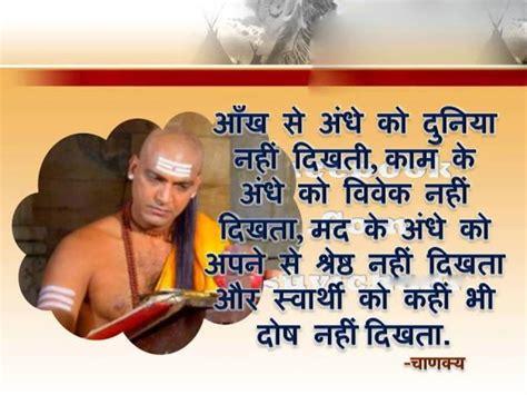 chanakya biography in hindi language chanakya motivational thoughts in hindi inspirational