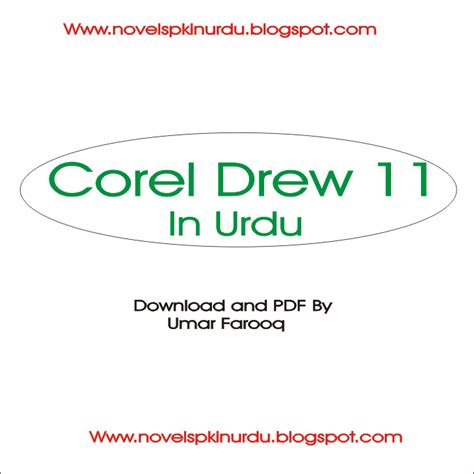 corel draw pdf book in urdu corel draw 9 book in urdu pdf free download driverlayer