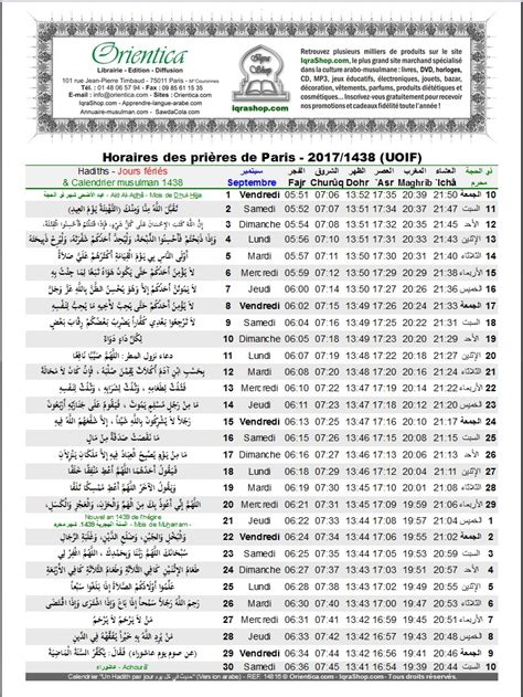 Calendrier Mois Arabe Calendrier Musulman Quot Un Hadith Par Jour Quot Hadiths En Arabe