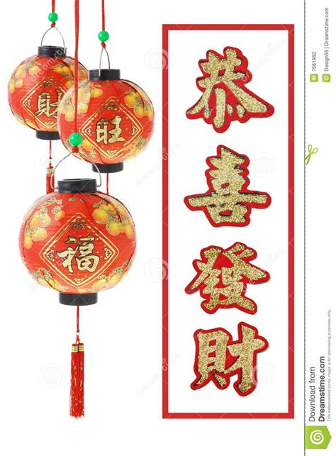 chinese new year traditional greetings stock photo image 7561960