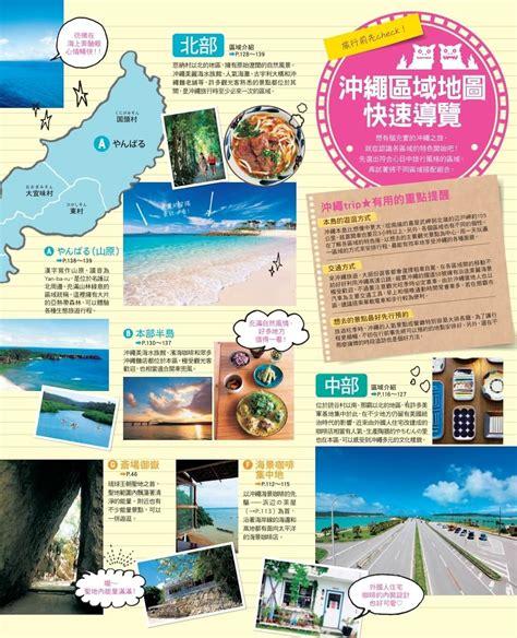 Hami Okinawa okinawa03 hami書城 快讀