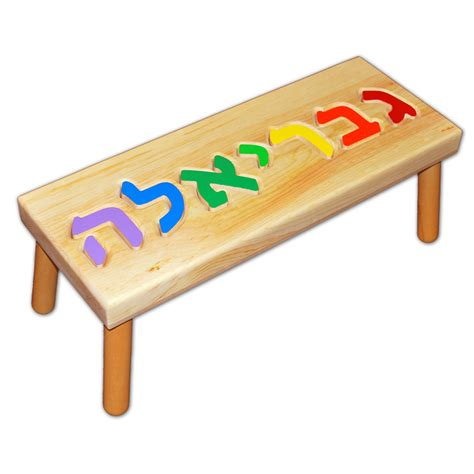 Personalized Stools by Personalized Hebrew Name Stool Featured At Babybox
