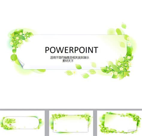 powerpoint templates for biology 简单绿色淡雅ppt背景 背景ppt模板 ppt模板 素彩图