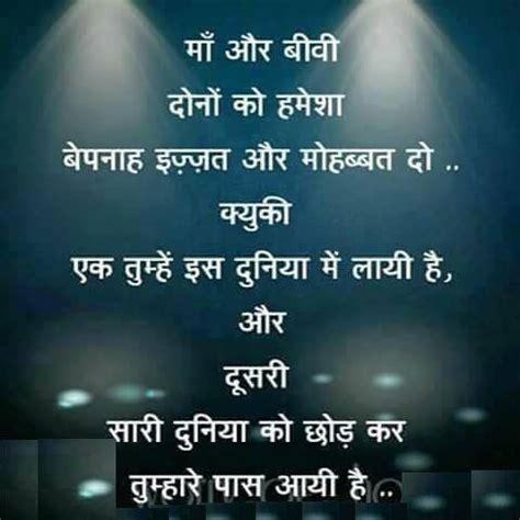 hindi shayari   newhairstylesformen2014