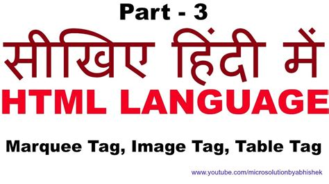 html tutorial in hindi pdf html tutorial for beginners in hindi part 3 youtube