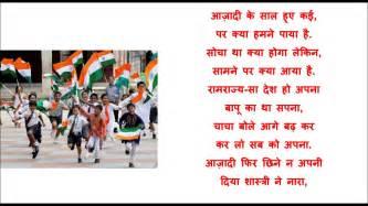 Hindi poem quot sapno ka bharat quot for independence day patriotic poem on